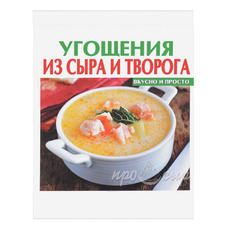 Вкусно и просто. Угощения из сыра и творога