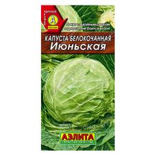 Семена Капуста б/к Июньская
